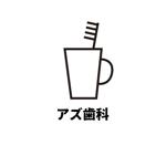 shimizumiho429さんのおしゃれでシンプルな歯科医院のロゴ への提案