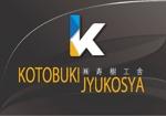 s-tokaiさんの看板や名刺などに使用する㈱寿樹工舎の企業ロゴへの提案