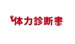 e-netsさんの【キッズ体操スクール】「体力診断書」のロゴ製作への提案