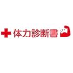 shimizumiho429さんの【キッズ体操スクール】「体力診断書」のロゴ製作への提案