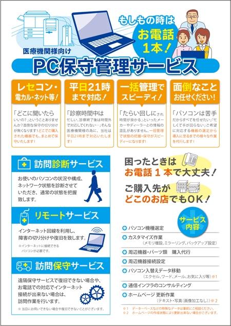 パソコン保守サービスのチラシ(両面カラー) - yasuの提案
