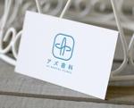 otandaさんのおしゃれでシンプルな歯科医院のロゴ への提案
