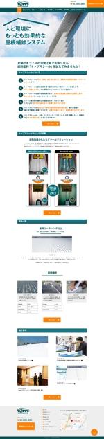 sky333さんの建材PRサイトのデザインを募集いたします。【既存サイト・カタログあり】への提案