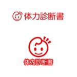 cambelworksさんの【キッズ体操スクール】「体力診断書」のロゴ製作への提案