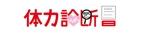 marinkuさんの【キッズ体操スクール】「体力診断書」のロゴ製作への提案