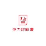 kyo-meiさんの【キッズ体操スクール】「体力診断書」のロゴ製作への提案