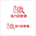 queuecatさんの【キッズ体操スクール】「体力診断書」のロゴ製作への提案