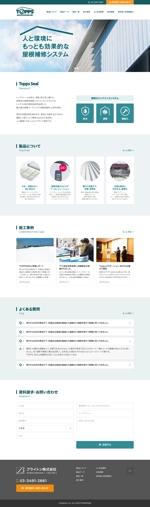 UnlimitedDESIGNさんの建材PRサイトのデザインを募集いたします。【既存サイト・カタログあり】への提案
