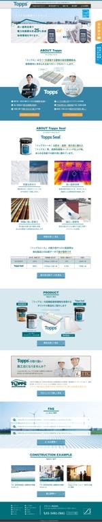 kshibataworkさんの建材PRサイトのデザインを募集いたします。【既存サイト・カタログあり】への提案