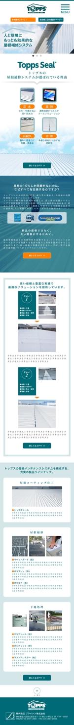 Cam_104さんの建材PRサイトのデザインを募集いたします。【既存サイト・カタログあり】への提案