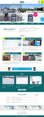 jean81さんの建材PRサイトのデザインを募集いたします。【既存サイト・カタログあり】への提案