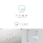 scrugさんのおしゃれでシンプルな歯科医院のロゴ への提案
