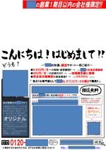 hazukidouさんのDMへの提案