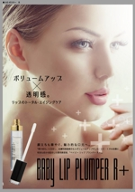 新作唇美容液のA4パンフ&A3ポスター制作への提案