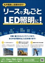 chibi-lauraさんの電気工事会社の新規事業への提案