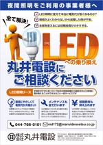 ichi-27さんの電気工事会社の新規事業への提案