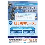 chiro-chiroさんの電気工事会社の新規事業への提案