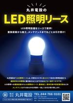 eibuさんの電気工事会社の新規事業への提案