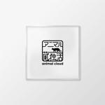 ペット向けIoTメーカー「アニマル蔵独活株式会社」のロゴへの提案