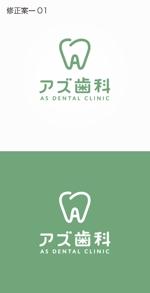 ns_worksさんのおしゃれでシンプルな歯科医院のロゴ への提案