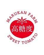 piece_designさんのトマトの化粧箱に貼るシール マルカン農園のロゴへの提案