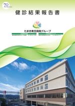 homuzu0913さんの健康診断結果報告書の表紙への提案