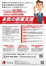 ichi-27さんの新設会社向けのダイレクトメール作成【創業支援パックの売り込み】への提案