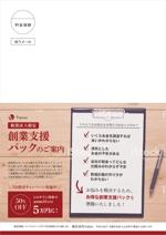 kt_17さんの新設会社向けのダイレクトメール作成【創業支援パックの売り込み】への提案