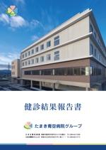 mikke-designさんの健康診断結果報告書の表紙への提案