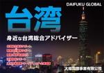 waltdさんの日本で開催される海外ビジネス展示会向けのポスターデザイン作成への提案