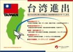 chabitoranosukeさんの日本で開催される海外ビジネス展示会向けのポスターデザイン作成への提案