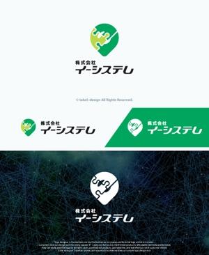 take5-designさんのコンテンツ制作会社 株式会社イーシステムのロゴへの提案