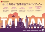 mi_designさんの日本で開催される海外ビジネス展示会向けのポスターデザイン作成への提案