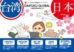 kanago45さんの日本で開催される海外ビジネス展示会向けのポスターデザイン作成への提案