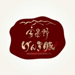 laksmi-anさんの高級豚肉「安曇野げんき豚」の商品ロゴへの提案