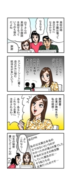 4コマ漫画のデザイン制作への提案
