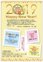 sugiakiさんの年賀状のデザインへの提案