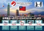 sugiakiさんの日本で開催される海外ビジネス展示会向けのポスターデザイン作成への提案