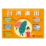 K-digitalsさんの日本で開催される海外ビジネス展示会向けのポスターデザイン作成への提案