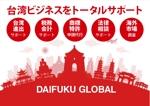 bonisさんの日本で開催される海外ビジネス展示会向けのポスターデザイン作成への提案
