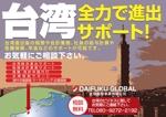 nanno1950さんの日本で開催される海外ビジネス展示会向けのポスターデザイン作成への提案