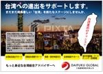 edianさんの日本で開催される海外ビジネス展示会向けのポスターデザイン作成への提案