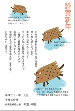 nakao19kazuさんの年賀状のデザインへの提案
