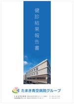 tatami_inu00さんの健康診断結果報告書の表紙への提案