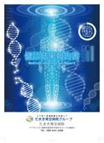GONBEIさんの健康診断結果報告書の表紙への提案