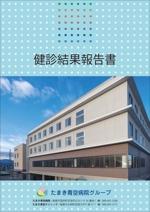 yamaguchi_adさんの健康診断結果報告書の表紙への提案