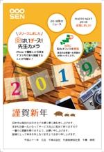 y-satojさんの年賀状のデザインへの提案