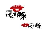 marukeiさんの高級豚肉「安曇野げんき豚」の商品ロゴへの提案