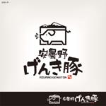 maekagamiさんの高級豚肉「安曇野げんき豚」の商品ロゴへの提案