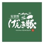hisa_gさんの高級豚肉「安曇野げんき豚」の商品ロゴへの提案